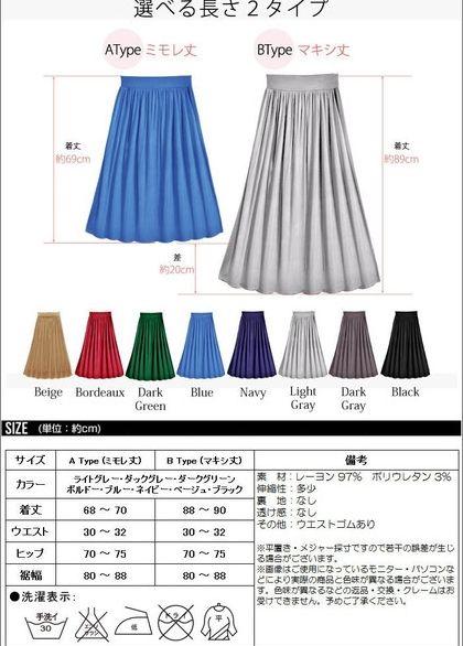 マキシ丈スカート★UVカット★ミモレスカート★ロングスカート