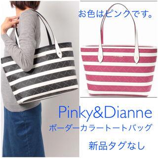 新品Pinky&Dianneトートバッグ