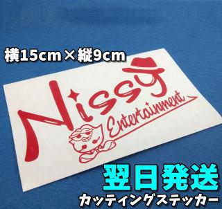 AAA Nissy リッピー ロゴ ステッカーB