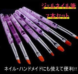 ジェル ネイル ブラシ UV 7本 かわいい ハンドメイド