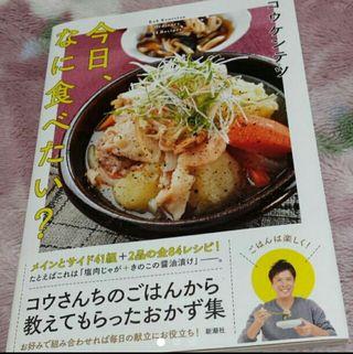 定価1,300円新品料理本コウケンテツレシピ