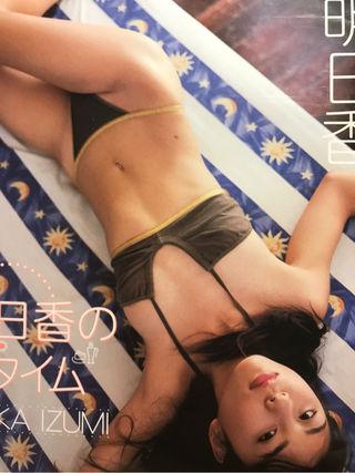 泉明日香 明日香のTタイム 中古DVD