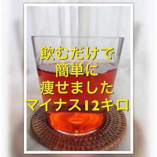 【10P】サロン専売品ルイボスティー飲むだけ3週間ダイエット