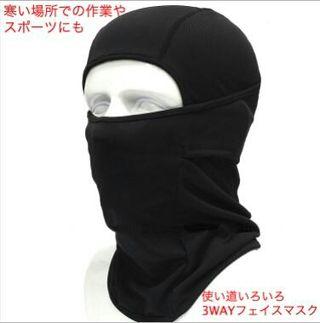 ただの目出し帽じゃない! 3Wayフェイスマスク ブラック