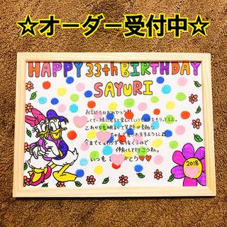 母の日 誕生日 記念日 父の日 還暦 プレゼント 名前入り
