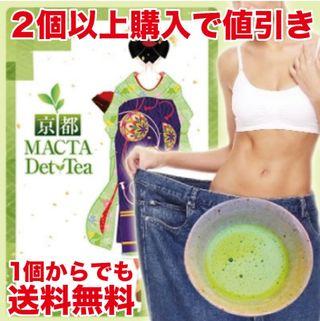 京都抹茶デトティー 抹茶 ダイエット 美容 値引き ドリンク