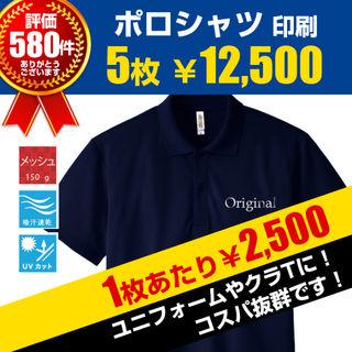 オーダー速乾ポロシャツ オリジナルTシャツ