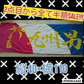 【2点目から全て半額SALE】 九州男フェスタオル