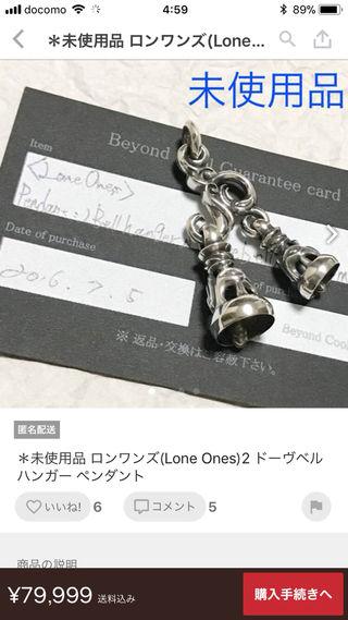 【半額】ロンワンズ
