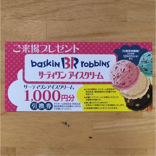 サーティワンアイスクリーム 1,000円分 引換券