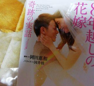 8年越しの花嫁小説です