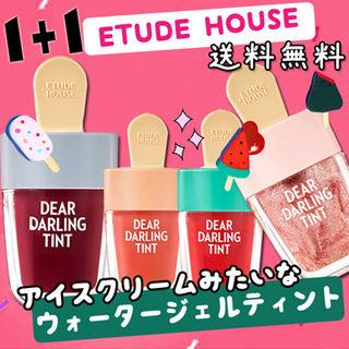 エチュードハウスアイスクリームティント1+1