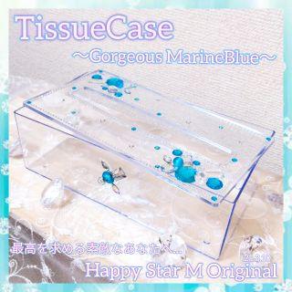 TissueCase~Gorgeous MarineBlue