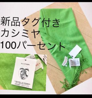 パシュミナ カシミヤ100% 定価2万円 高級ストール