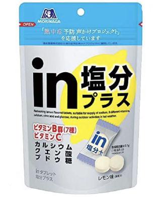 森永製菓 inタブレット塩分プラス レモン味  80g×2袋