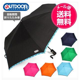 【送料無料】OUTDOOR 折りたたみ傘 自動開閉