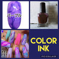 color ink  purple