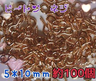 ヒートン ネジ 5*10mm 約100個 ピンクゴールド