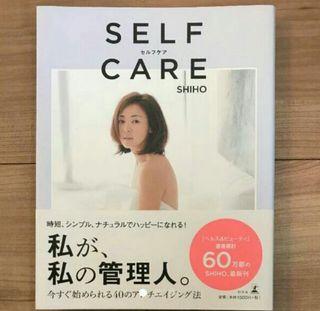 【美品】SHIHO 最新本 SELF CARE セルフケア
