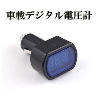 デジタル 電圧計 シガーソケット 車