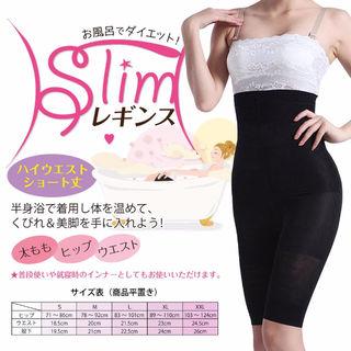 ダイエットパンツ☆slimレギンス