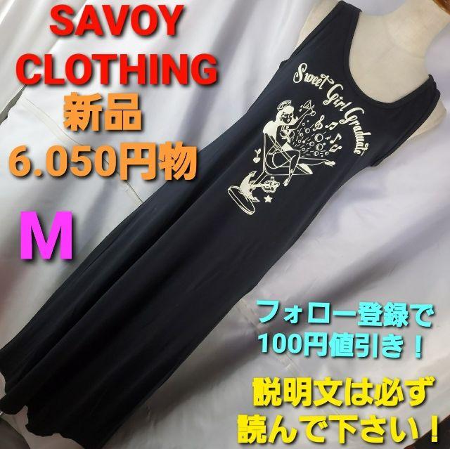 543SAVOY CLOTHINGロングワンピースM
