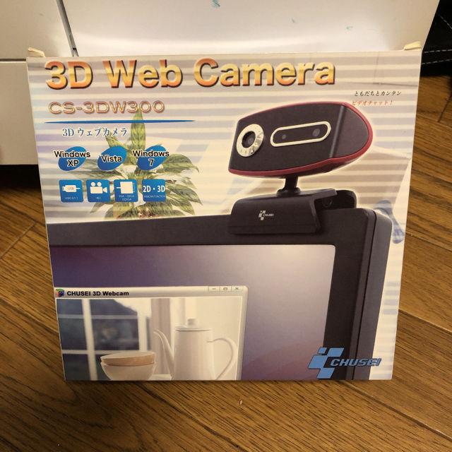 3D Web Camera - フリマアプリ&サイトShoppies[ショッピーズ]