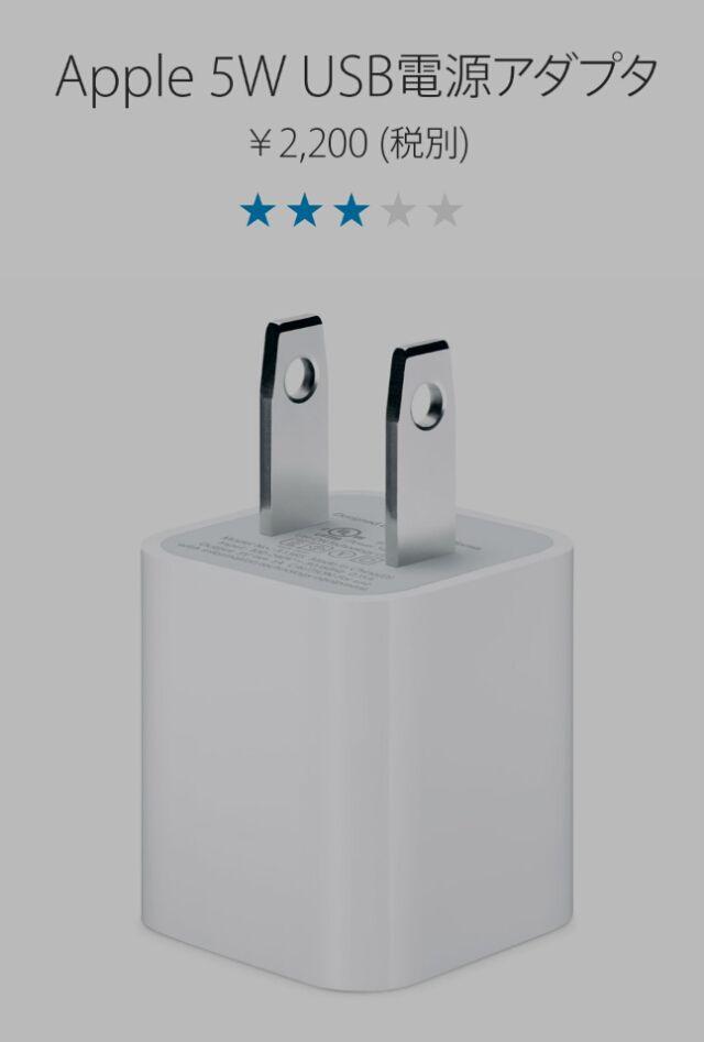 新品【 Apple純正ACアダプター格安】iPhone