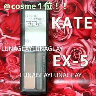 ケイト KATE デザイニングアイブロウ3D EX-5 茶色