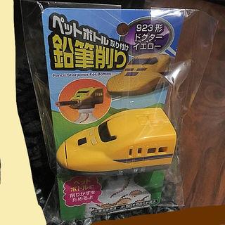 【新品】鉛筆削り ペットボトル取付 923形ドクターイエロー