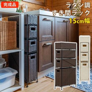【新品】ラタン調すき間ラック15cm幅