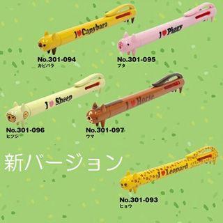 アニマル3色ボールペン17種類に増えました