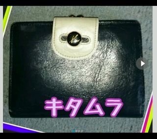 キタムラがま口財布