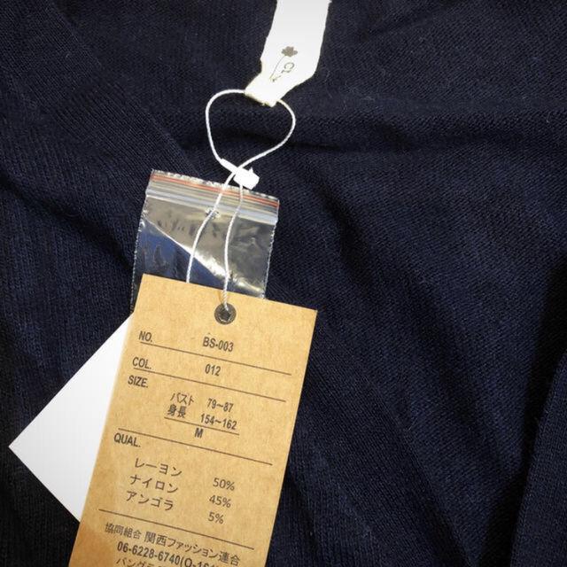 【新品】ロングカーディガン 紺色 creer Mサイズ