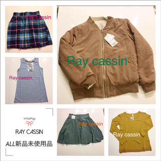【新品未使用】Ray cassin まとめ売り