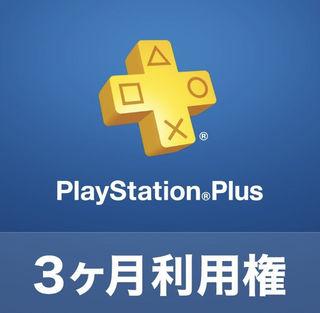 ps plus プレイステーションプラス 3ヶ月利用権