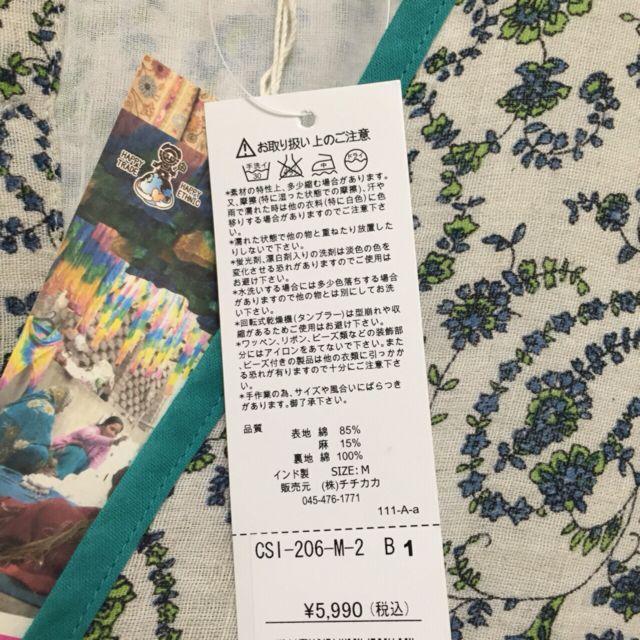 【新品タグ付】定価5990円 チチカカ