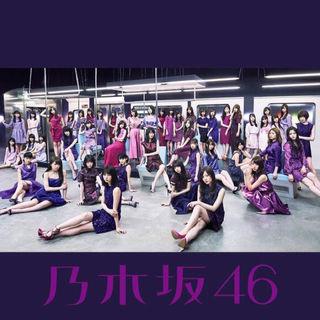 乃木坂46 - 生まれてから初めて見た夢