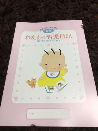 育児 育児日記 ママ 授乳 赤ちゃん ベイビー 日記