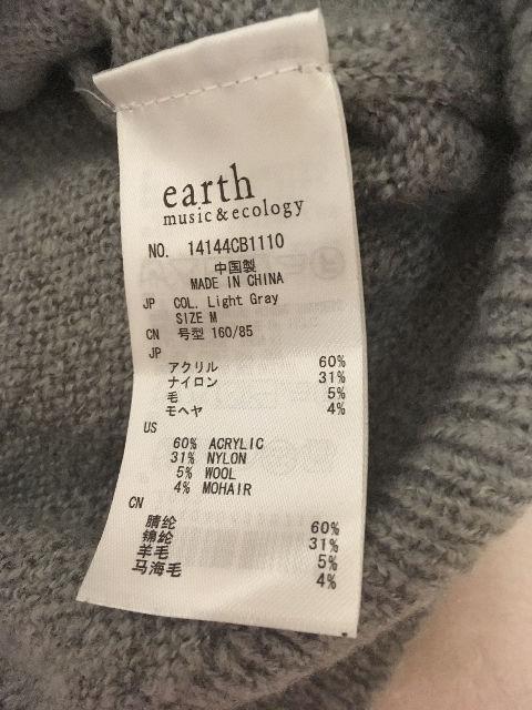 earth ビジュー付きニット