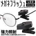 メガネライト LED 眼鏡 360度回転 クリップ式 簡単