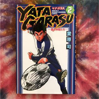Yatagarasu : 蒼き仲間たち 2