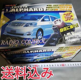 送料込み送料無料】トヨタアルファードラジコンカー 【非売品】