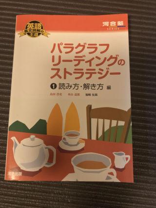 パラグラフリーディングのストラテジー 1 読み方・解き方編
