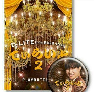 BIGBANG D-LITEプレイボタン