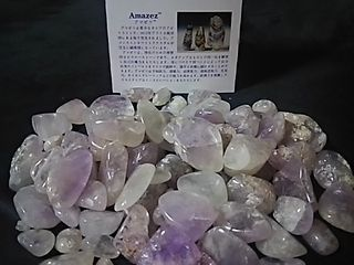 Hamp;E社正規品 アマゼツ アゼツライトさざれ石10g