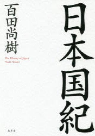 日本国記 百田尚樹 送料無料 美品