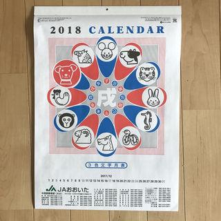 201 8カレンダー