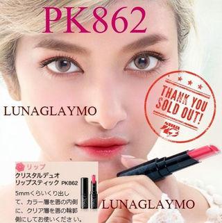 新品 ヴィセ クリスタルデュオ リップスティック PK862