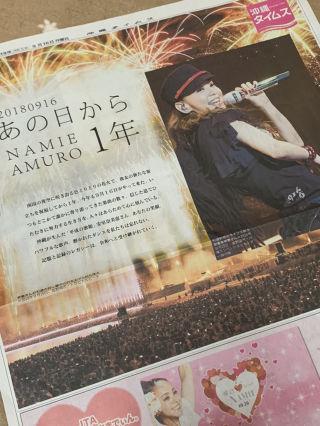 安室奈美恵  新聞記事 沖縄